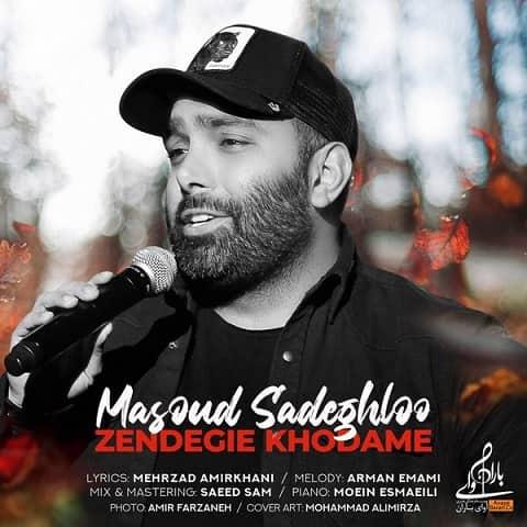 موزیک مسعود صادقلو : زندگی خودمه