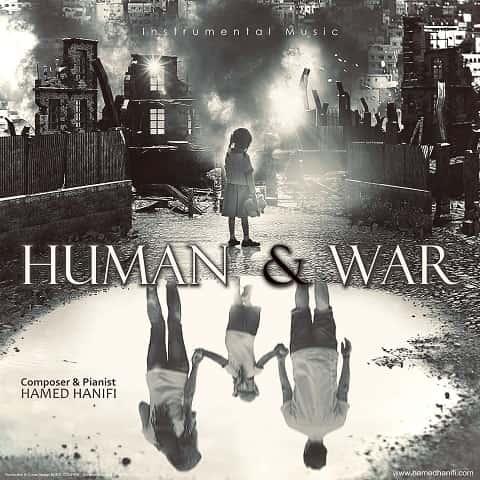 موزیک حامد حنیفی : انسان و جنگ (بیکلام)
